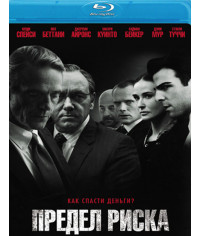 Предел риска [Blu-Ray]