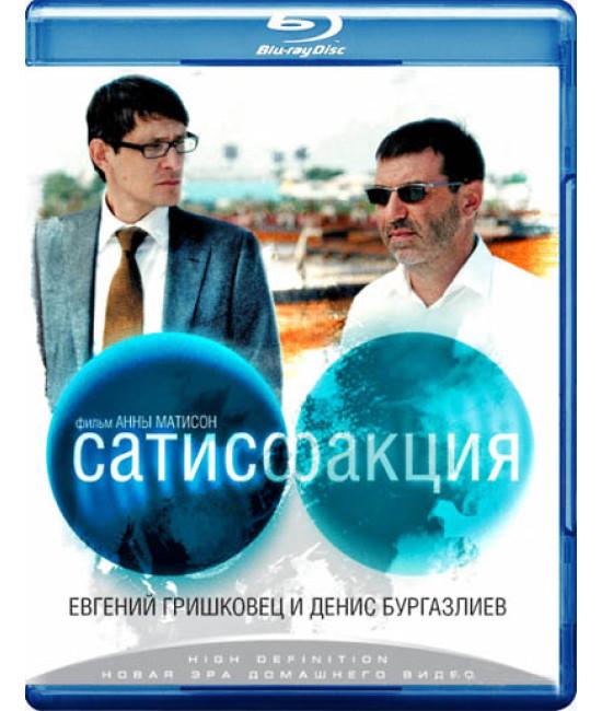 Сатисфакция [Blu-ray]