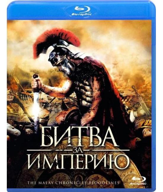 Битва за империю [Blu-Ray]