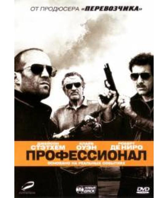 Профессионал [Blu-ray]
