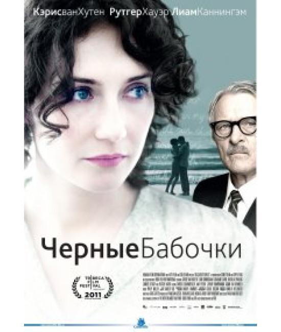 Чёрные бабочки [Blu-ray]