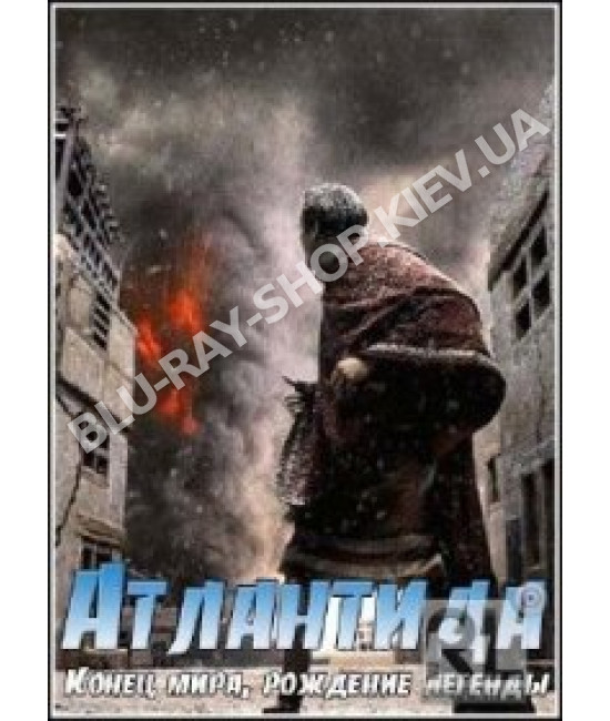 Атлантида: Конец мира, рождение легенды [Blu-Ray]