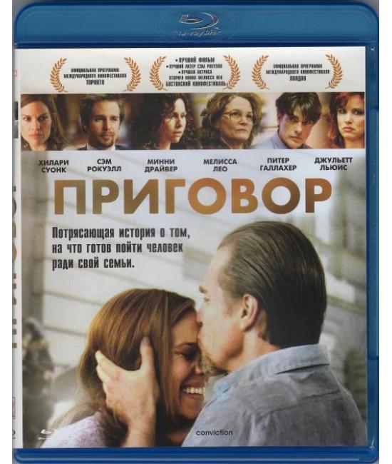 Приговор [Blu-Ray]