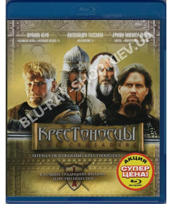 Крестоносцы [Blu-ray]