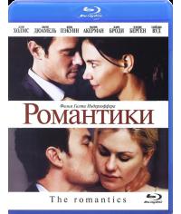 Романтики [Blu-ray]