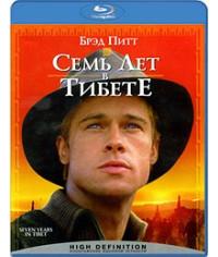 Семь лет в Тибете [Blu-ray]