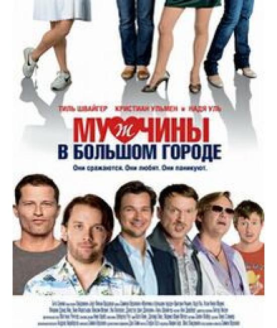 Мужчины в большом городе [Blu-ray]