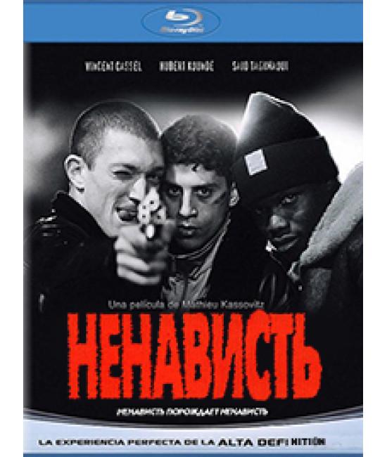 Ненависть [Blu-ray]