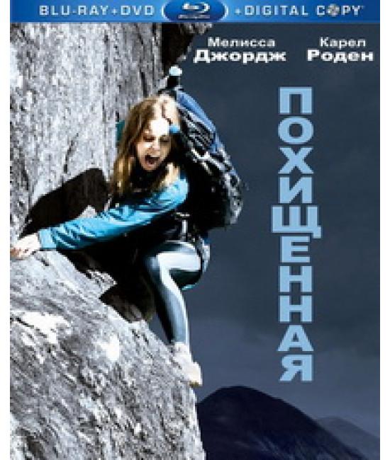 Похищенная [Blu-Ray]