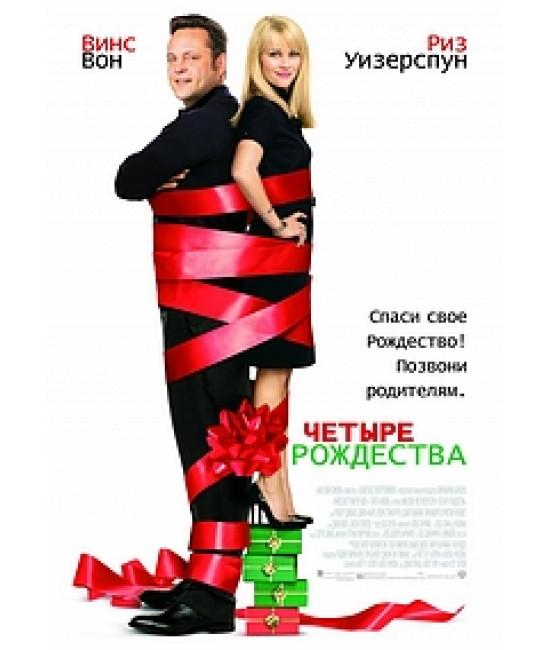 Четыре Рождества [Blu-ray]