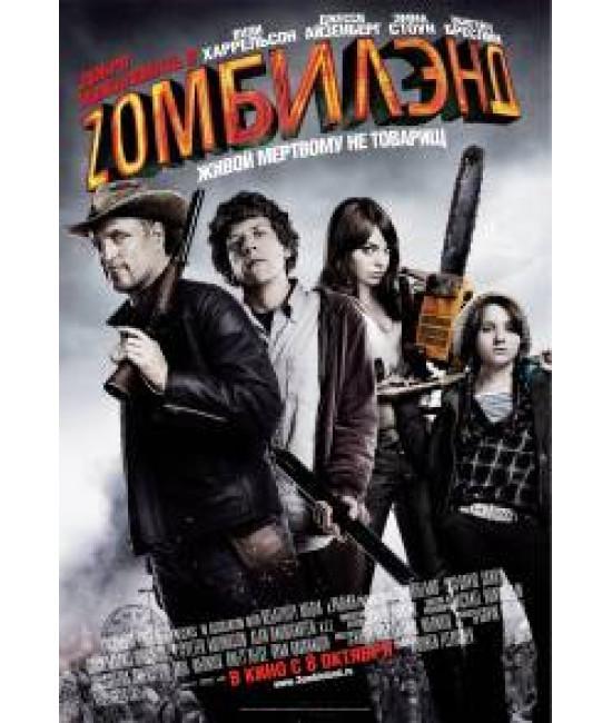 Добро пожаловать в Зомбилэнд [Blu-Ray]