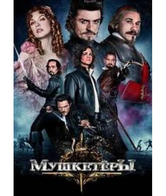 Мушкетеры [Blu-ray]