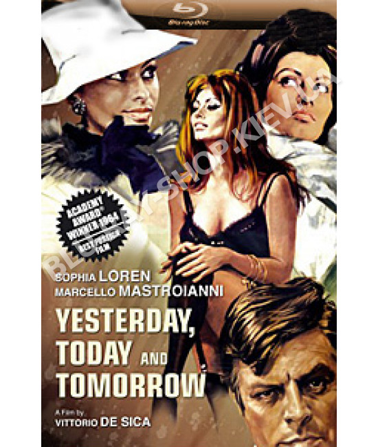 Вчера, сегодня, завтра [Blu-Ray]