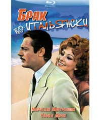 Брак по-итальянски [Blu-Ray]