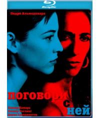 Поговори с ней [Blu-ray]