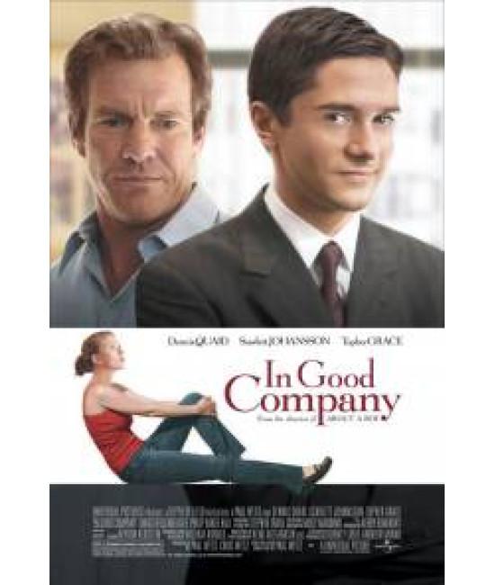 Крутая компания [Blu-ray]