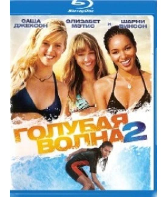 Голубая волна 2 [Blu-Ray]