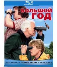 Большой год [Blu-Ray]