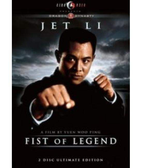 Кулак легенды [Blu-ray]