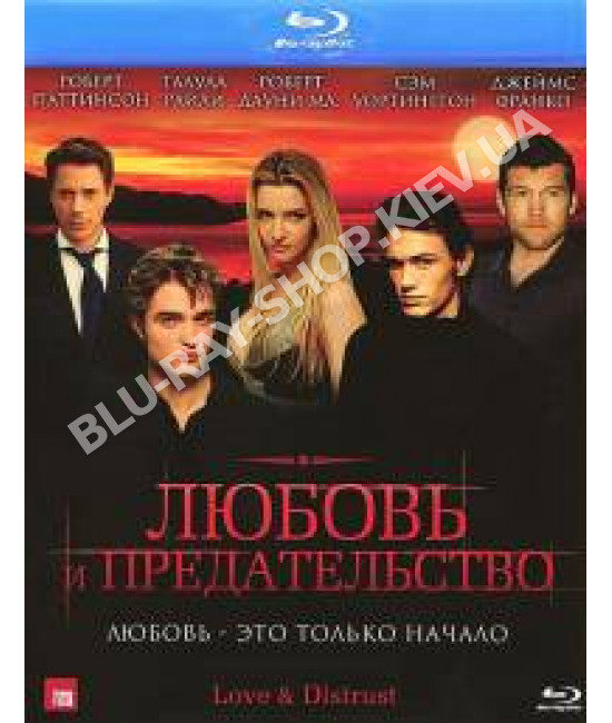 Любовь и предательство [Blu-ray]
