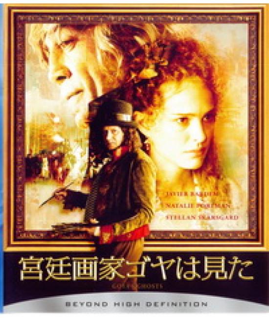 Призраки Гойи [Blu-Ray]