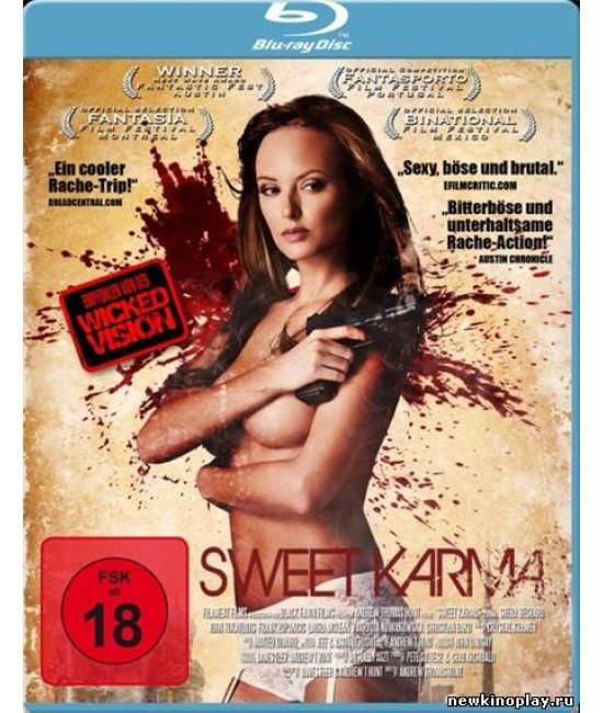 Сладкая судьба (Милая Карма) [Blu-ray]