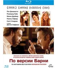По версии Барни [Blu-ray]