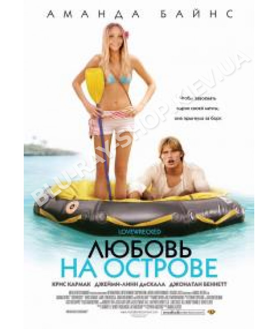 Любовь на острове [Blu-ray]