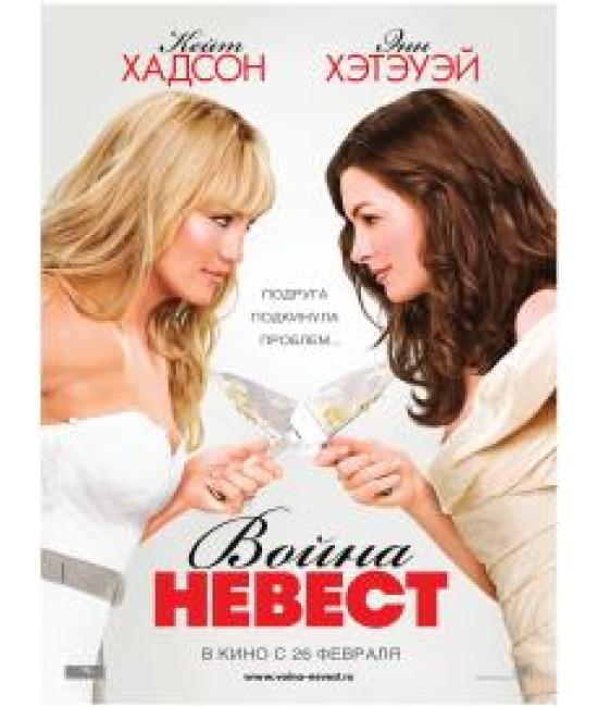 Война невест [Blu-Ray]
