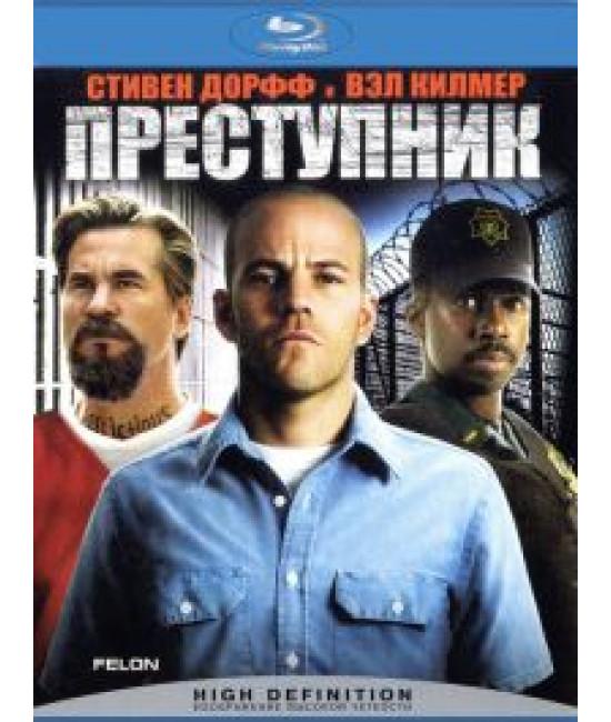 Преступник [Blu-Ray]