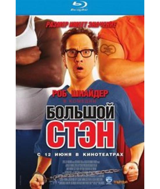Большой Стэн [Blu-Ray]