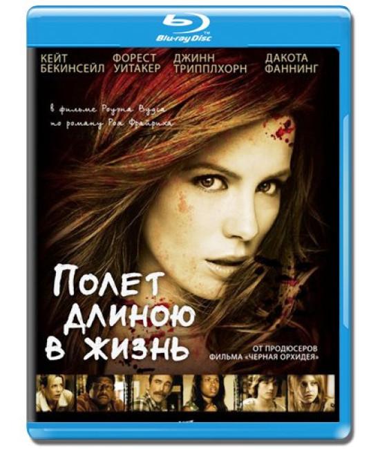 Полет длиною в жизнь [Blu-Ray]