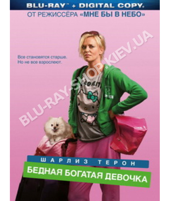 Бедная богатая девочка [Blu-ray]