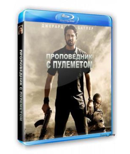 Проповедник с пулеметом [Blu-ray]
