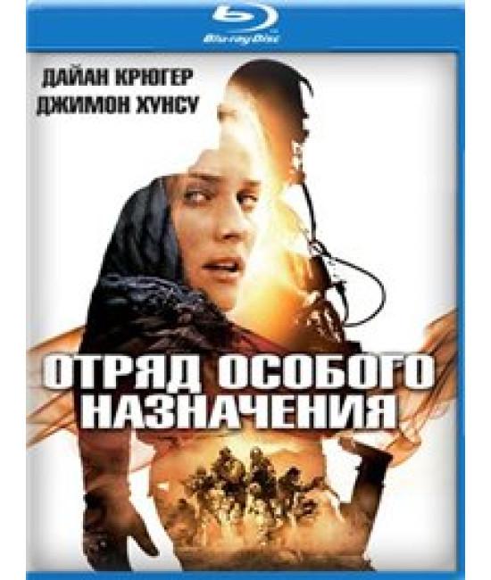 Отряд особого назначения [Blu-ray]