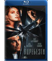 Вдребезги [Blu-Ray]