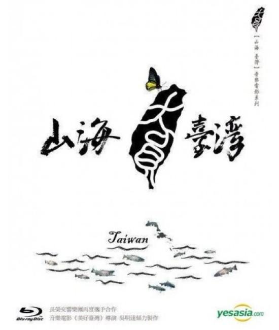 Тайвань - Там где горы встречаются с морем