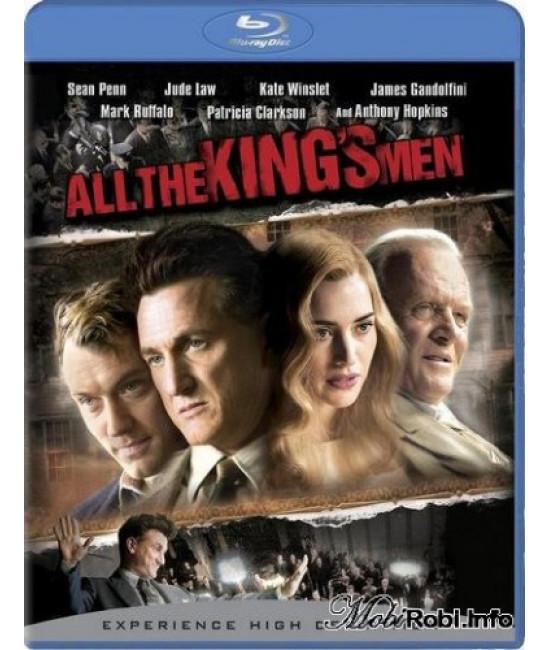 Вся королевская рать [Blu-Ray]