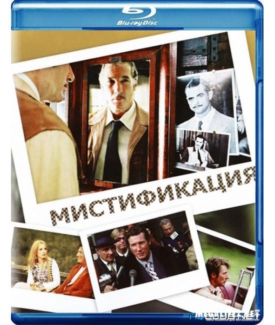 Мистификация [Blu-ray]