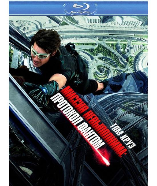 Миссия невыполнима: Протокол Фантом [Blu-ray]