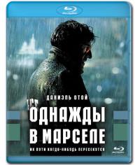 Однажды в Марселе [Blu-ray]