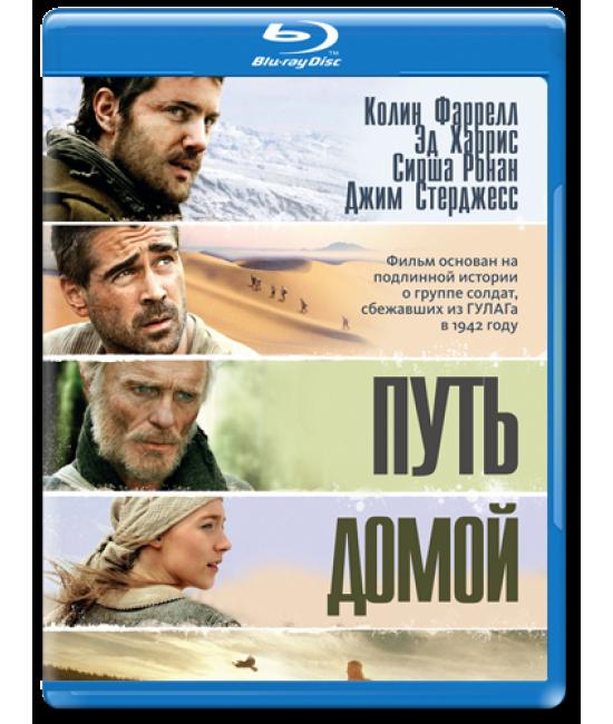 Путь домой [Blu-ray]