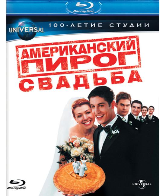 Американский пирог 3: Свадьба [Blu-Ray]
