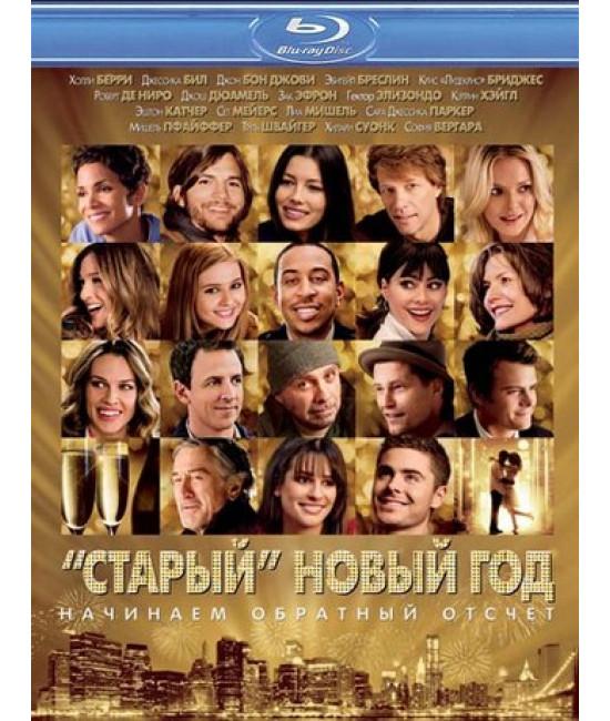 «Старый» Новый год [Blu-ray]