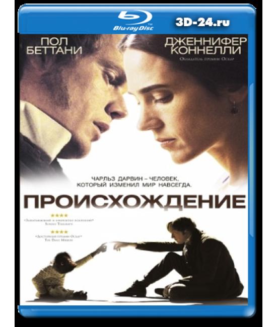 Происхождение [Blu-ray]