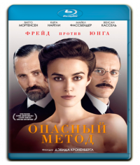 Опасный метод [Blu-ray]