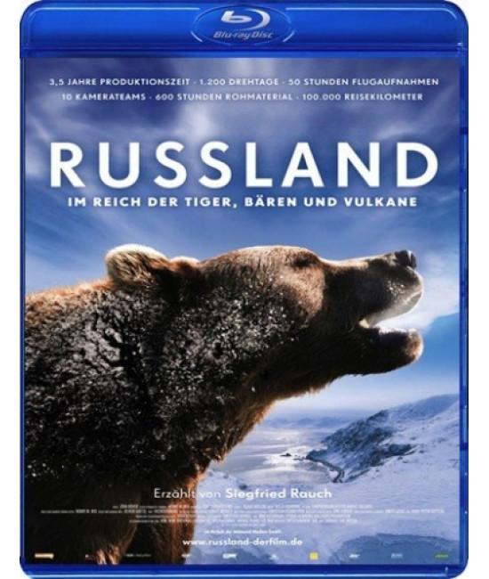Россия - царство тигров, медведей и вулканов [Blu-ray]