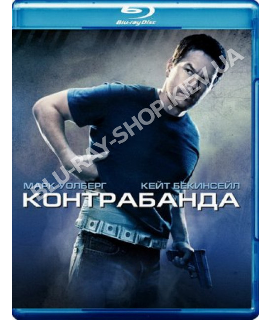 Контрабанда [Blu-ray]