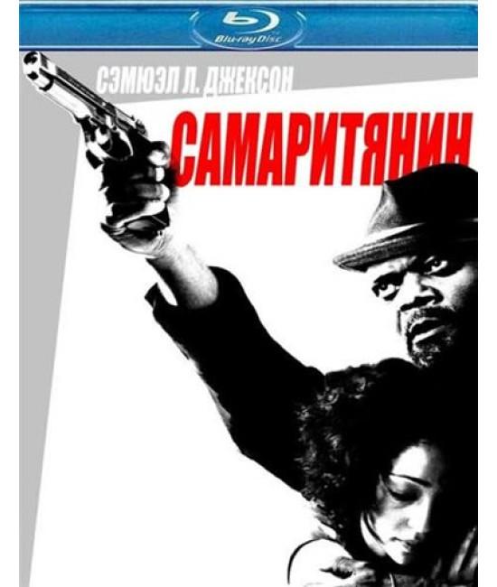 Самаритянин [Blu-ray]