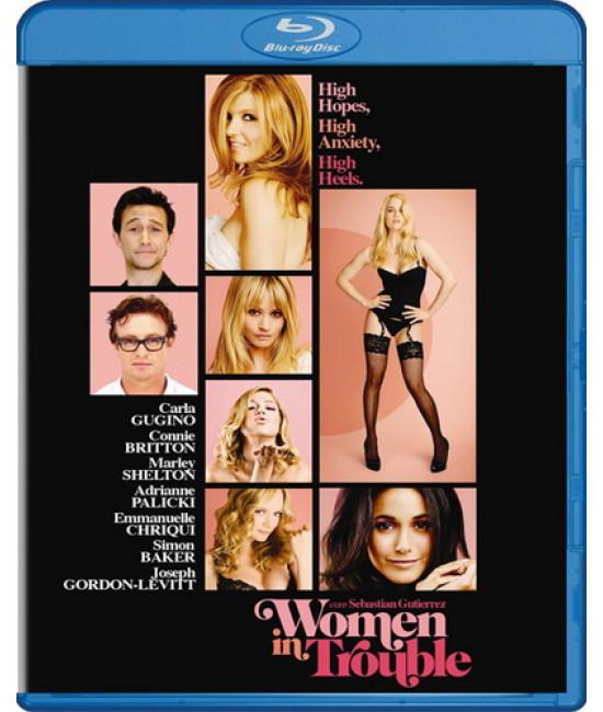 Женщины в беде [Blu-Ray]